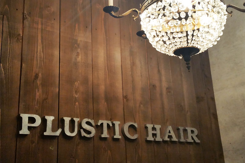 PLUSTIC +hair salon プラスティック 美容室・ヘアサロン